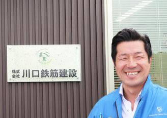 株式会社川口鉄筋建設 代表取締役 川口 篤史