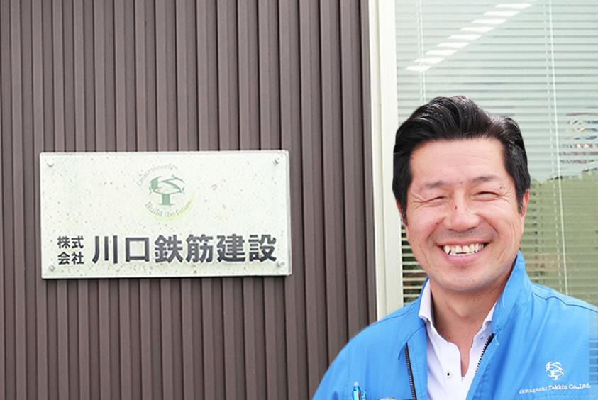 株式会社川口鉄筋建設|代表取締役 川口 篤史