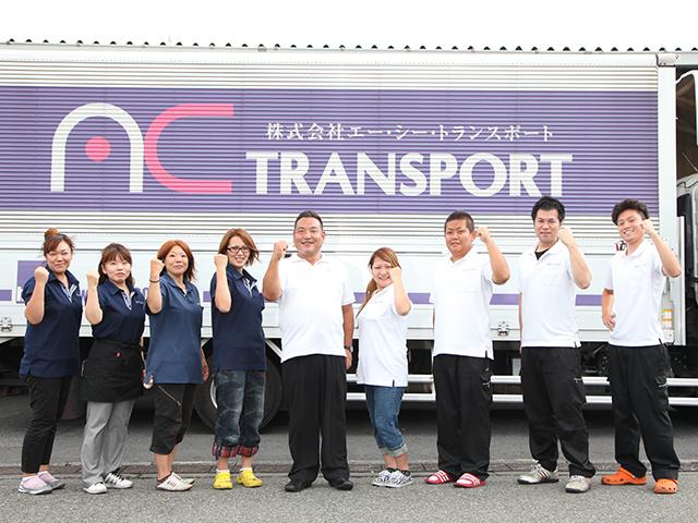 株式会社エー・シー・トランスポート