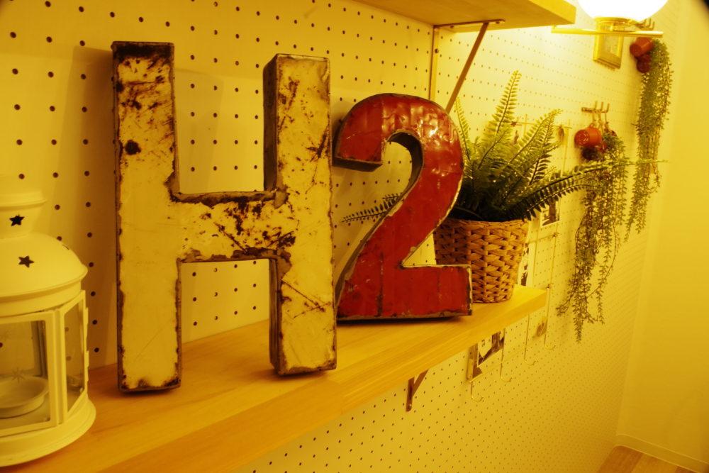 株式会社H2(エイチツー)