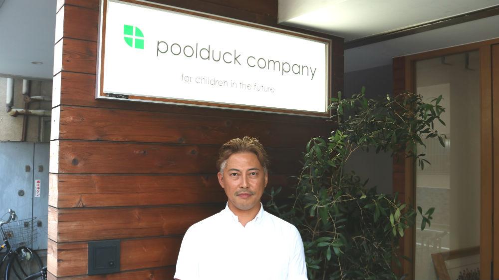 株式会社POOLDUCK 代表取締役 山下 和幸
