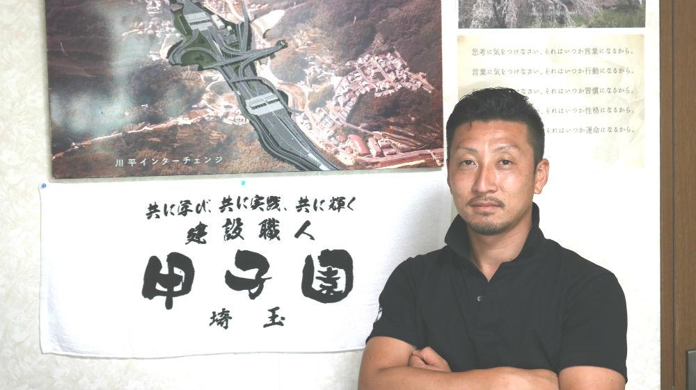 株式会社松倉設工 代表取締役 松倉 邦昌