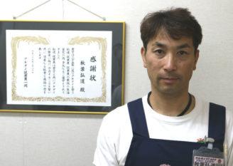 有限会社アキダイ|代表取締役 秋葉 弘道