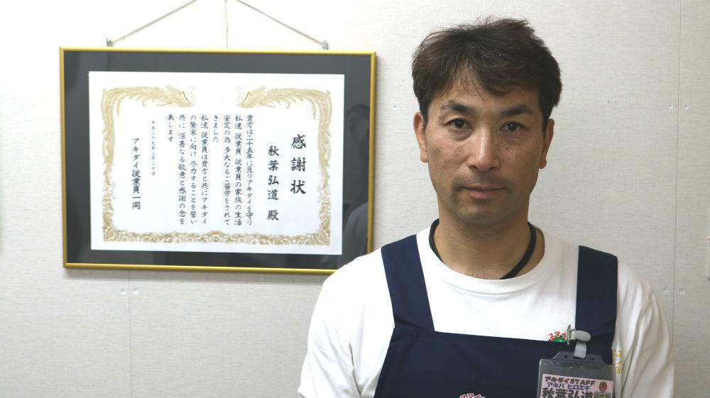 有限会社アキダイ 代表取締役 秋葉 弘道