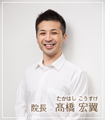 コネクト・カイロプラクティックファミリー・オフィス 院長 高橋 宏翼