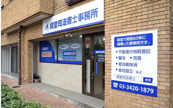 経堂司法書士事務所