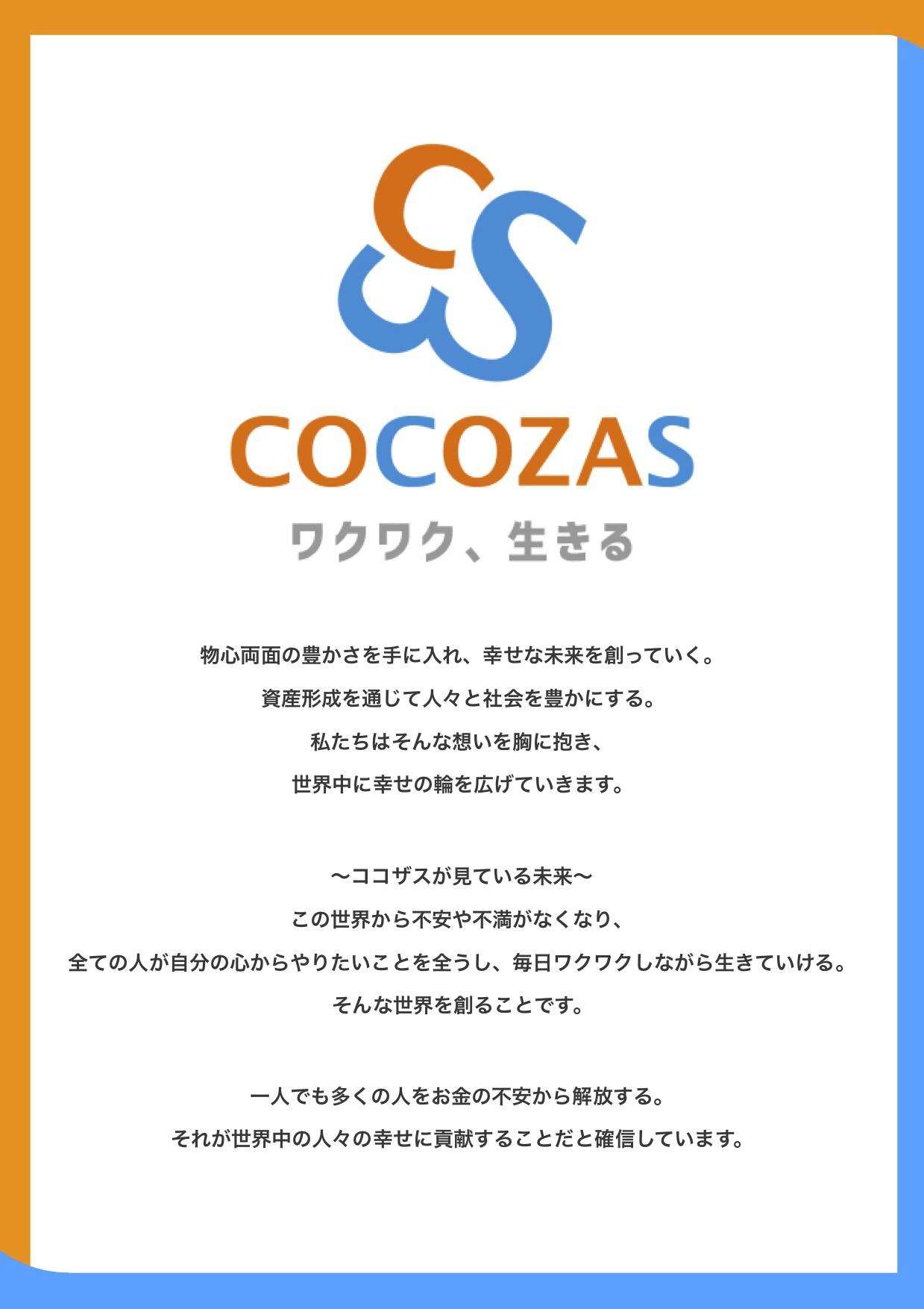 ココザス株式会社