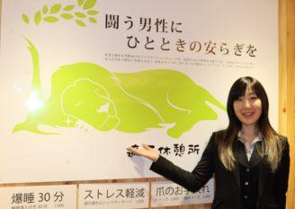 株式会社オトコネイル|代表取締役 坂下 隆子