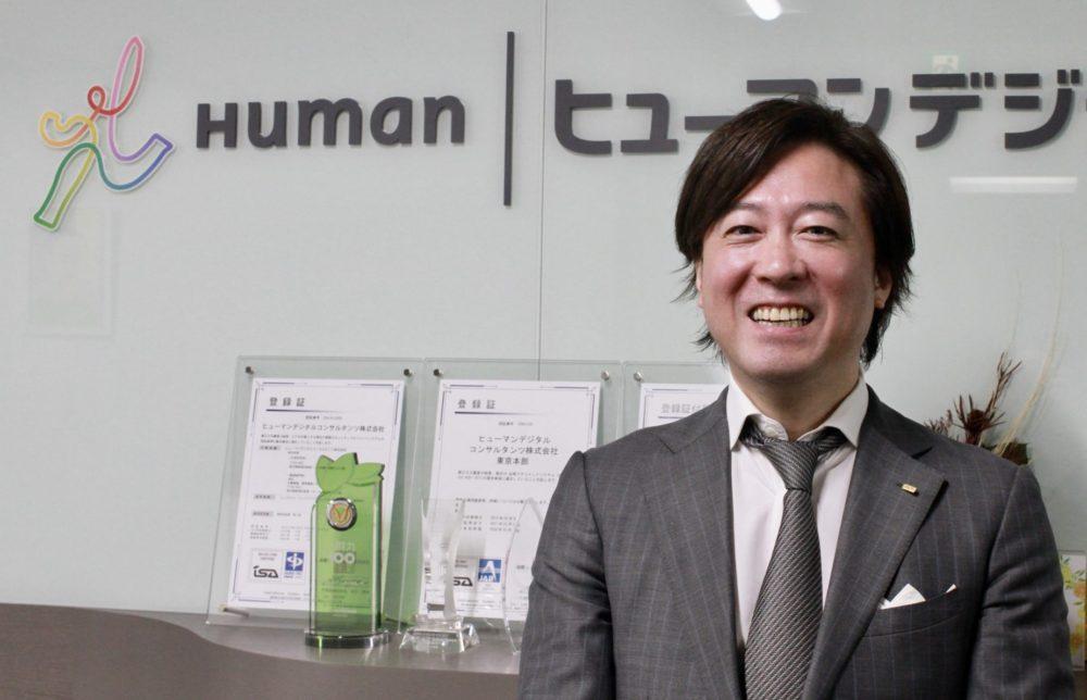 ヒューマンデジタルコンサルタンツ株式会社 代表取締役 渡辺英志