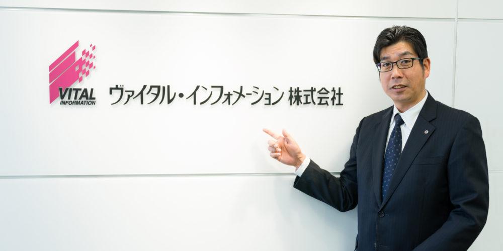 ヴァイタル・インフォメーション株式会社 代表取締役社長 淺田孝浩