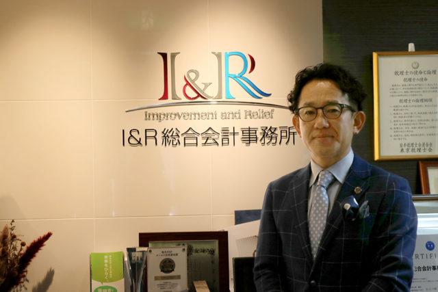I&R総合会計事務所 様